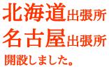 北海道出張所・名古屋出張所開設しました。