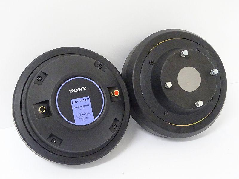 SONY ソニー SUP-T14A1 ドライバーユニット ペア 兵庫県姫路市にて買取させていただきました!!