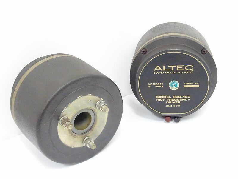 ALTEC 288-16G ドライバー☆神奈川県平塚市にて買取させて頂きました!