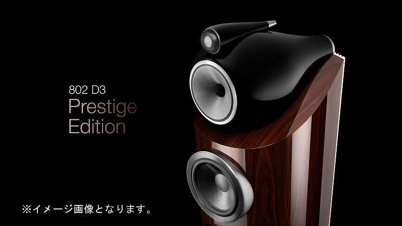 B&W 802D3 PE Prestige Edition サントスローズウッド スピーカー☆福岡県行橋市にて買取させて頂きました!