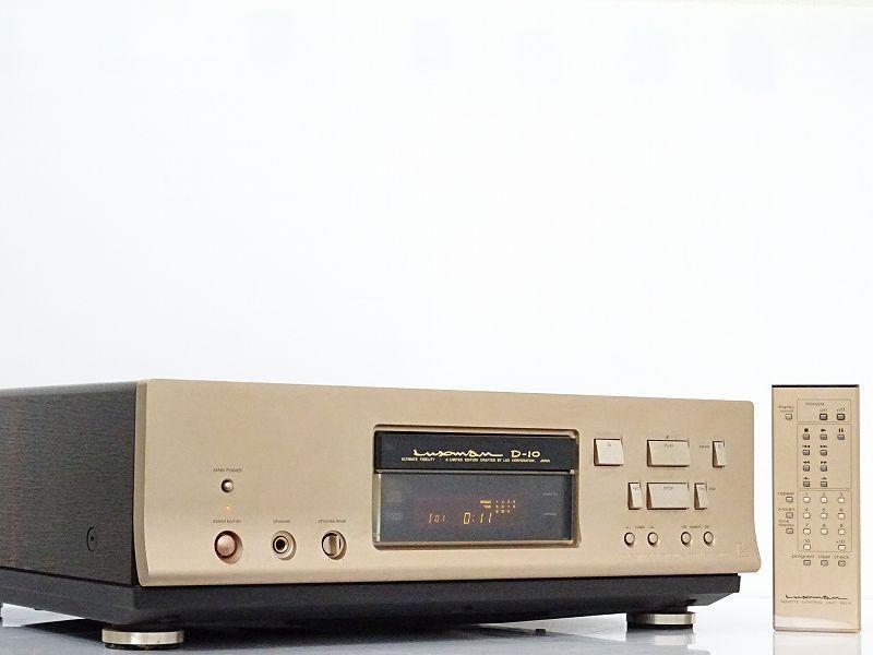 LUXMAN D-10 CDプレーヤー☆滋賀県甲賀市にて買取させて頂きました!