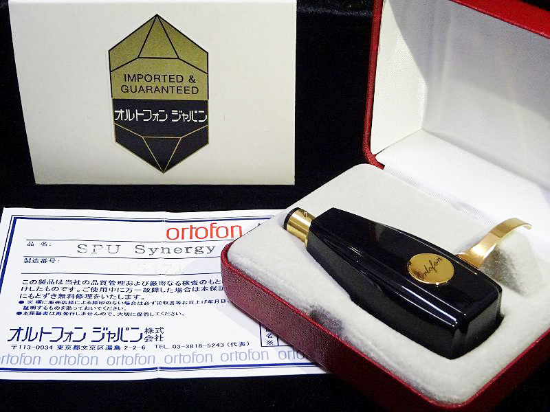 ortofon SPU Synergy MC型カートリッジ 福岡県糸島市にて買い取りさせていただきました!