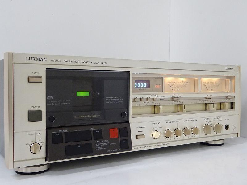 LUXMAN K-03 カセットデッキ 鹿児島県鹿児島市にて買い取りさせていただきました!!