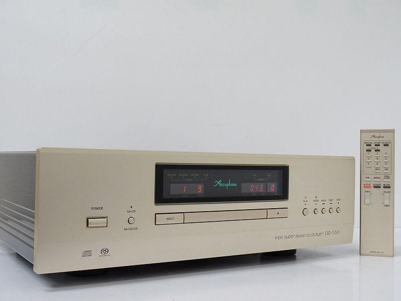 Accuphase DP-550 SACDプレーヤー 和歌山県有田市にて買取させていただきました!