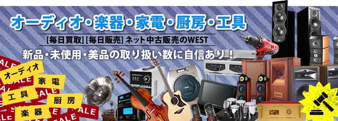 オーディオ・楽器・家電・厨房・工具、【毎日買取】【毎日販売】ネット中古販売のWEST、新品・未使用・美品の取り扱い数に自信あり!